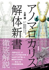 アノマロカリス解体新書.jpg